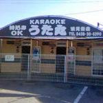 千葉南部のうた丸清見台店