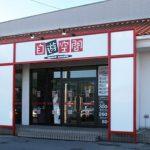 岡本駅の自遊空間 宇都宮御幸ケ原店